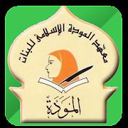 PP AL-MAWADDAH