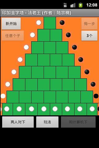 印加金字塔-法老王 For PC Windows (7, 8, 10, 10X) & Mac Computer Image Number- 5