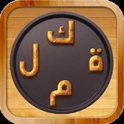 Arabic Word Chef