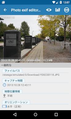 Photo Exif Editor Proのおすすめ画像4