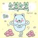 BaSobokSobok™ Korean Flipfont