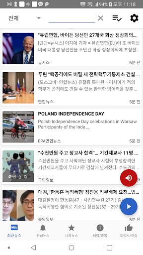 [주식뉴스!] 주식인을 위한 필수 앱 1.293 screenshots 2
