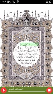 Otlooha Sa7 - Quran Teaching 5.4 Screenshots 11