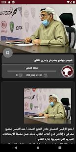 Saudi-Sport 4.8 APK screenshots 7