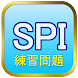 SPI練習問題 - Androidアプリ