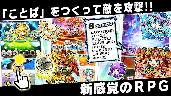コトダマン ‐ 共闘ことばRPG 4.3.0 screenshots 4