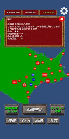 激ムズrts 北海道大戦略のおすすめ画像5