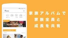 Famm - 毎月無料印刷やフォトアルバムをアプリで。動画DVDやフォトブックより簡単な写真プリントのおすすめ画像4