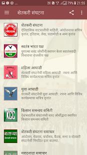 Shetkari Sanghtana