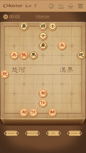 Chinese Chess - from beginner to master 1.7.8 screenshots 3
