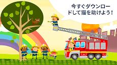 小さな消防署 - 消防車 & 消防士のおすすめ画像5