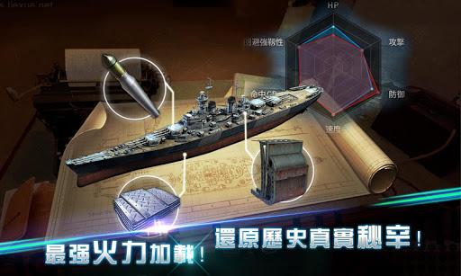 Warship Saga - 海戰1942  screenshots 3