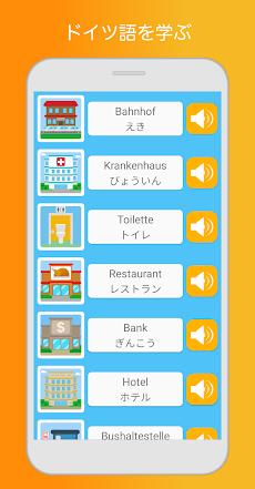 ドイツ語学習と勉強 - ゲームで単語を学ぶ プロのおすすめ画像2