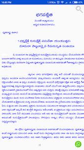 Free Gurukul – Telugu Books, Pravachanams 4