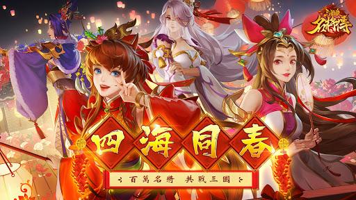 三國殺名將傳 3.1.12 screenshots 1