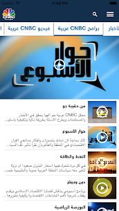 CNBC Arabia For Pc   How To Install (Windows & Mac) 2