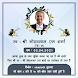श्रद्धांजलि| શ્રદ્ધાંજલિ | Shradhanjali Card Maker