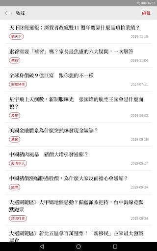 天下雜誌 screenshot 12