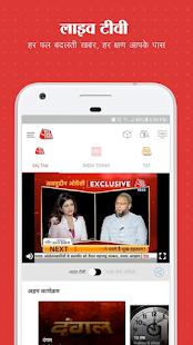 Aaj Tak Live TV News - Latest Hindi India News App 9.37 Screenshots 6