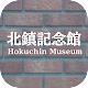 Hokuchin Museum Audio Guide Download for PC Windows 10/8/7