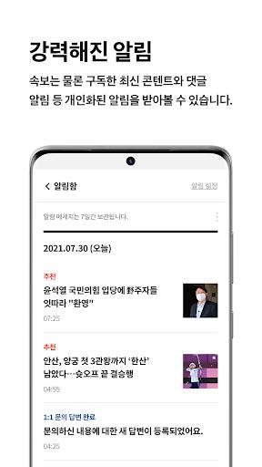 Joongang ilbo apktram screenshots 5
