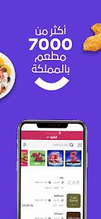 u0648u0635u0644 Wssel - Food Delivery in KSA 7.1.0 Screenshots 4