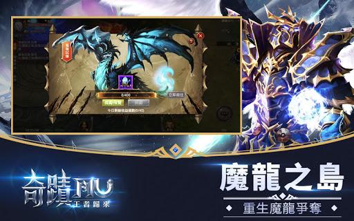 u5947u8e5fMU-u738bu8005u6b78u4f86  screenshots 9