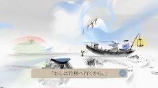冬蜃楼のおすすめ画像1