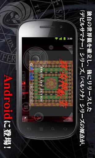 Shin Megami Tensei  screenshots 1
