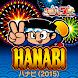 [モバ7]ハナビ(2015) Android