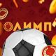 Олимп - спортивный криз para PC Windows