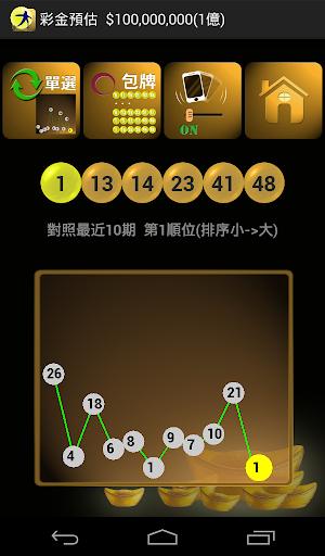 大樂透  威力彩 539 (對獎 查詢 搖搖選號 ) 1.9 screenshots 2