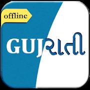 English to Gujarati Dictionary