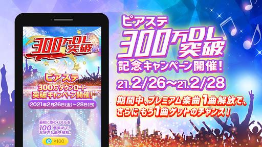 ピアノタイルステージ 「ピアノタイル」の日本版。大人気無料リズムゲーム「ピアステ」は音ゲーの決定版 1.8.18 screenshots 1