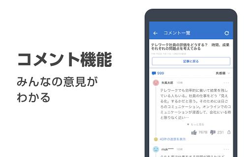 Yahoo!ニュース 無料で防災速報・コメント機能・最新ニュースをライブ配信  screenshots 6