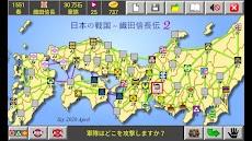 日本の戦国〜織田信長伝 (おだ のぶなが Oda Nobunaga)のおすすめ画像5