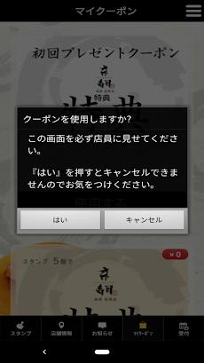 京寿司 箱崎店のおすすめ画像4