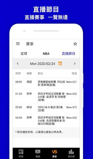 Now Sports 5.3.15 Screenshots 6