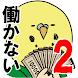 パトネットリゾート【メダルゲーム】