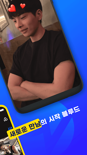 Blued - 게이 데이팅 & 라이브 앱