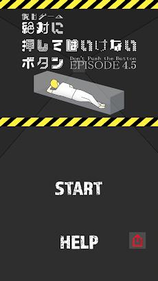 絶対に押してはいけないボタン 脱出ゲーム エピソード4.5のおすすめ画像4