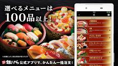 宅配寿司 銀のさらのおすすめ画像5
