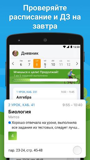 Dnevnik.ru 4.0.12 Screenshots 5