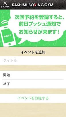 金沢市久安のカシミボクシングジム 公式アプリのおすすめ画像5