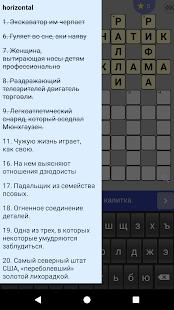 Russian Crosswords 1.15.6 Screenshots 5