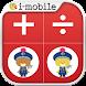 キャラクター電卓 - がんばれ!ルルロロの無料の計算機アプリ