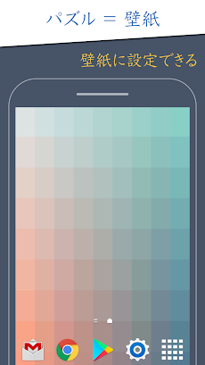 カラーパズルゲーム - 無料でカラー壁紙をダウンロードのおすすめ画像3