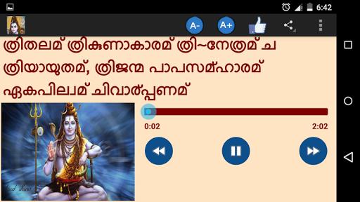 Sri Bilvastakam Karaoke For PC Windows (7, 8, 10, 10X) & Mac Computer Image Number- 6