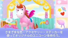 Unicorn Glitterluckのおすすめ画像1