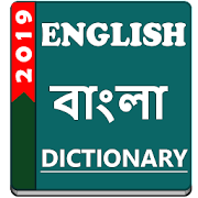 English to Bangla Dictionary Offline